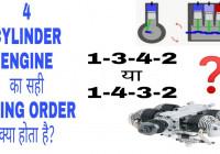 Four Cylinder Engine का सही Firing Order क्या होता है? | Firing Order Of  Four Cylinder Engine